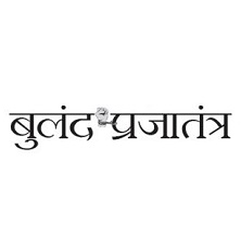 Buland Prajatantra
